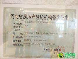 东麟府五证(2019.09.25)
