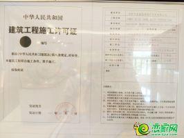 东麟府建筑施工证(2019.09.25)
