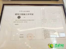东麟府施工证(2019.09.25)