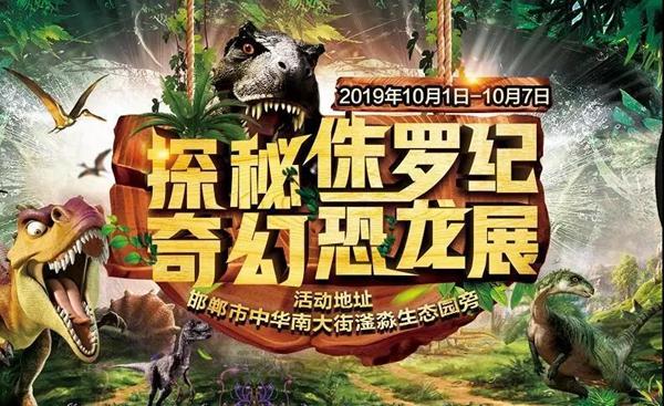 刷爆朋友圈的『奇幻恐龙展』穿越之旅,千万不能错过!
