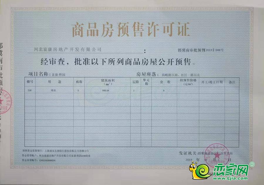 富康·熙园25商业预售证