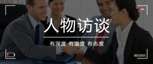 地产人物访谈:美的置业邯郸公司营销总监高宇