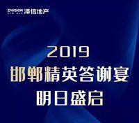 泽信地产2019邯郸精英答谢宴10月11日盛启!