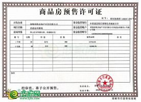 荣盛·金科雅苑预售证
