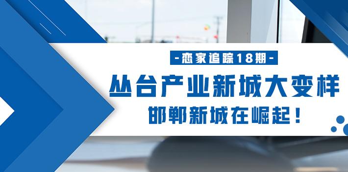丛台产业新城大变样 邯郸新城正在崛起!