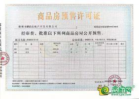 富椿滏河源35#39#預售證