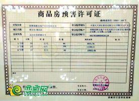 雅居樂·御賓府1.2.6號樓預售證