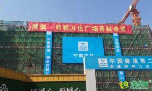 国瑞瑞城万达广场喜封金顶(2019.10.26)