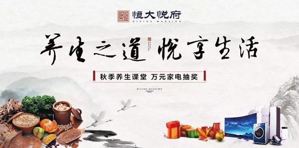邯郸恒大悦府 | 秋季养生课堂开讲了 一起来学知识抽万元家电大奖吧!