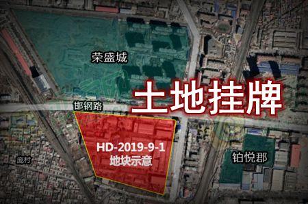 起拍价229.53万/亩,复兴区制氧机厂159.6亩地块挂牌