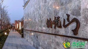 铂悦山实景图(2019.11.9)