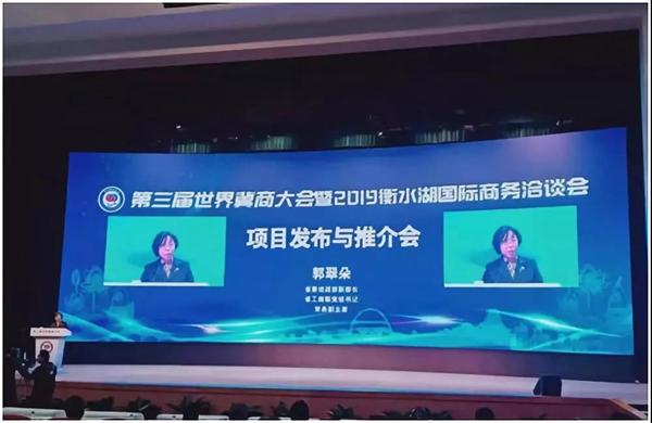 网赚导航:荣盛发展受邀参加第三届世界冀商大会,三个项目成功签约
