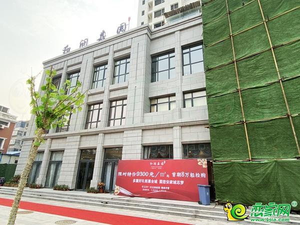 和润嘉园实景图(2019.11.23)