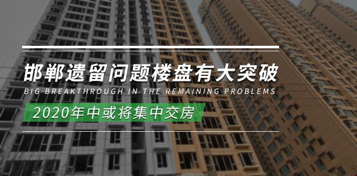 邯鄲遺留問題樓盤有大突破 2020年中或將集中交房