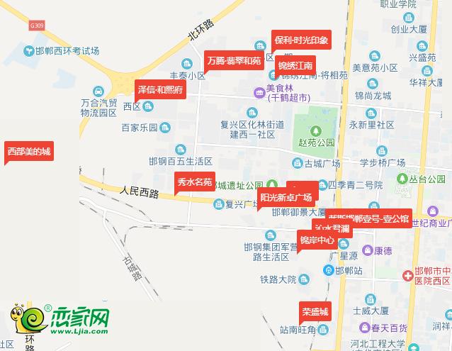 盘点:邯郸复兴区全部在售楼盘汇总!