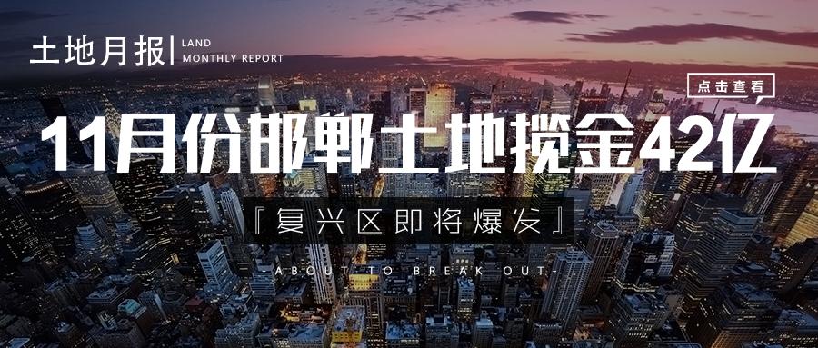 土地月报   11月份邯郸土地揽金42亿,复兴区即将爆发