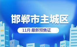11月 邯郸主城区最新取得预售证项目公示