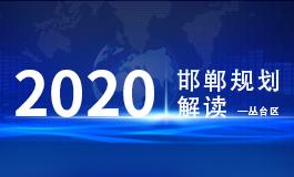 书说邯城23期:邯郸各区规划最新解读——丛台区