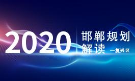 书说邯城22期:邯郸各区规划最新解读——复兴区