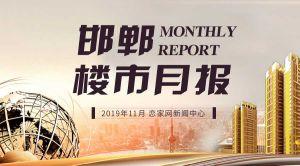 2019年11月邯鄲樓市月報