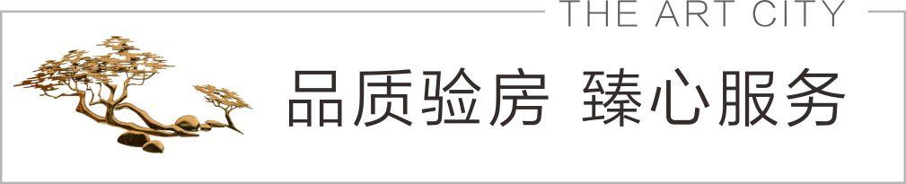12月13日万浩金百合·北区全面交付业主