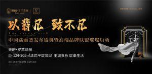 12月27日美的罗兰翡丽中国翡丽荟发布盛典