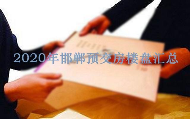 買房盼交房!2020年邯鄲邯山區預計交房10個樓盤,有你嗎?