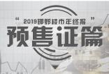【恋家大年夜数据】2019年邯郸楼市年关申报之预售证篇