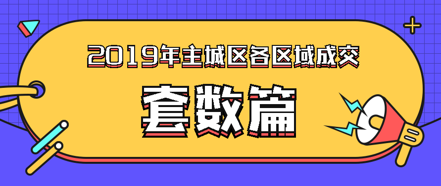 【2019年邯鄲主城區各區域成交】——套數篇