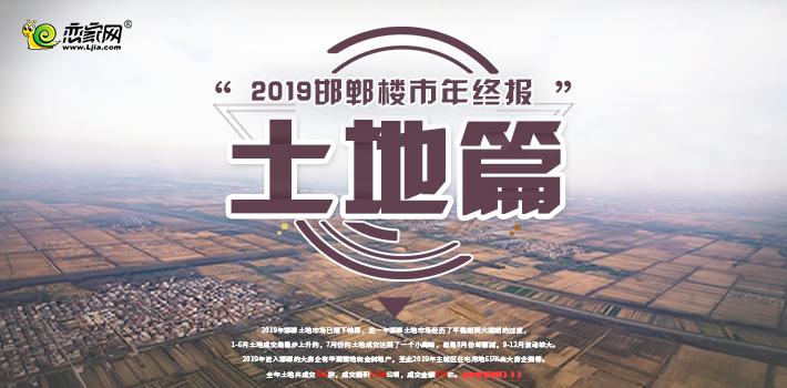 【恋家大数据】2019年邯郸楼市年终报告之土地篇