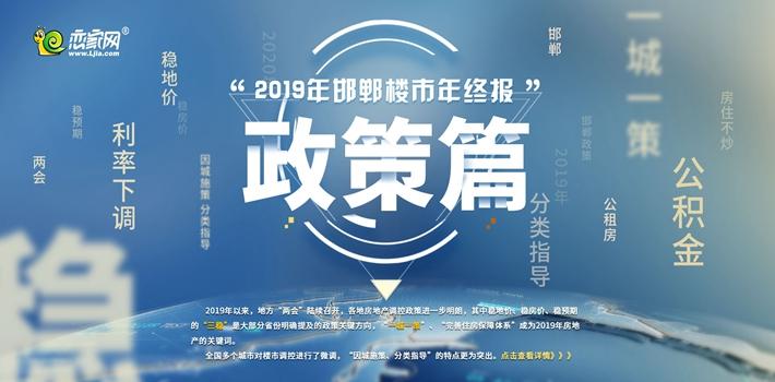 【恋家大数据】2019年邯郸楼市年终报告之政策篇