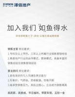 泽信邯郸第三子-泽信·云樾天著诚聘销雄