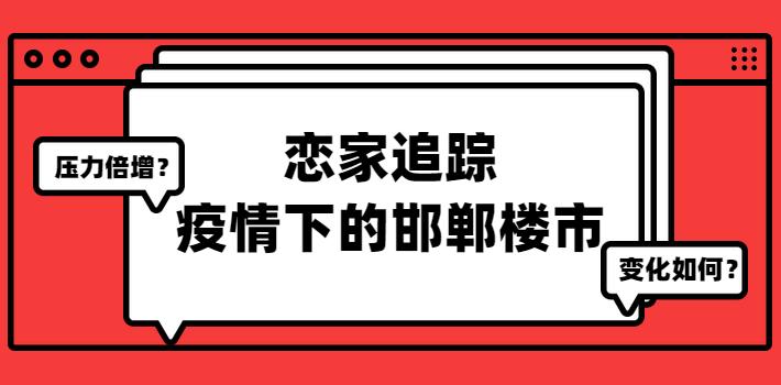 恋家追踪:疫情下的邯郸楼市出现分化压力倍增