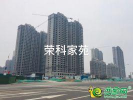 榮科家苑實景圖(2020.2.24)