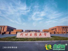 河北工程大學