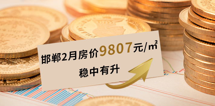 2020年2月份邯郸主城区房价9807元/㎡