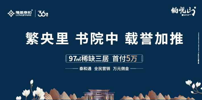 铂悦山3.16