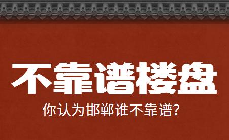 """3·15邯鄲""""不靠譜""""樓盤投票結果,你滿意嗎?"""