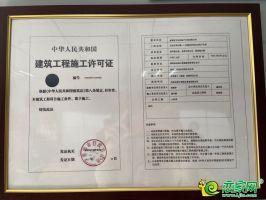扶植工程施工许可证