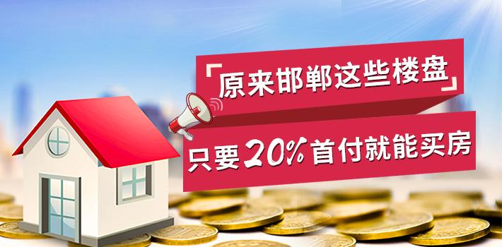 网上创业赚钱邯郸还有哪些20%低首付在售楼盘?