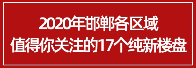 2020年邯郸各区域值得你关注的17个纯新楼盘!