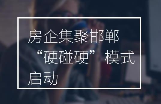 """多品牌房企聚集邯郸,未来必将是""""硬碰硬""""时代"""