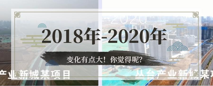 2018年-2020年 邯郸北部新城,变化有点大!你觉得呢?