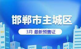 2020年3月 邯鄲主城區最新取得預售證項目公示