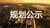 关于顺田·君邑S5地块方案调整项目的规划公示