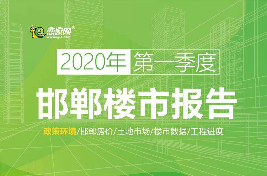 2020年第一季度邯鄲樓市報告-戀家網出品