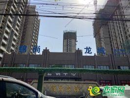 錦尚龍城實景(2020.4.25)