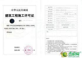 建筑工程施工許可證