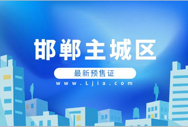 2020年5月 邯鄲主城區最新取得預售證項目公示
