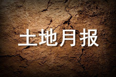土地月報 | 9月份邯鄲土地成交20億元,持續下跌